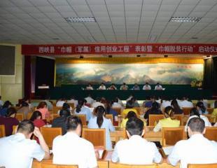 """西峡县""""巾帼(军属)信用创业工程""""表彰暨""""巾帼脱贫行动""""启动仪式"""