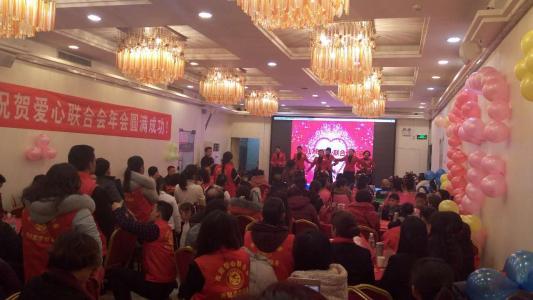 南阳志愿者协会爱心联合会年会圆满成功