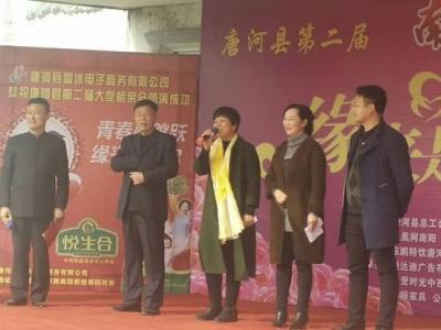 """""""缘来是你""""——唐河县第二届大型相亲活动甜蜜上演"""