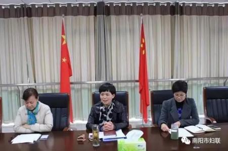 南阳市妇联专题研究部署改革工作