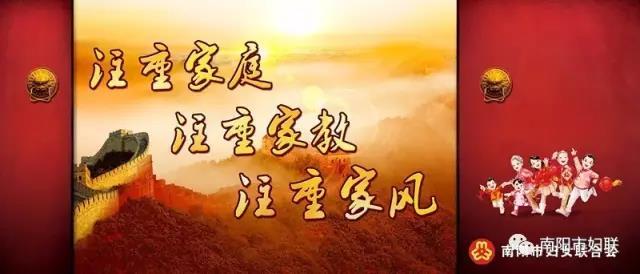 """南阳市妇联助力""""双创""""实施""""提升父母素养工程""""正式启动"""