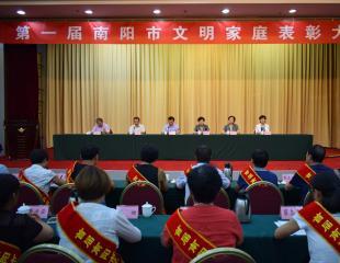 第一届南阳市文明家庭表彰大会召开